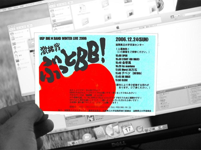 20061224_buttobb.jpg